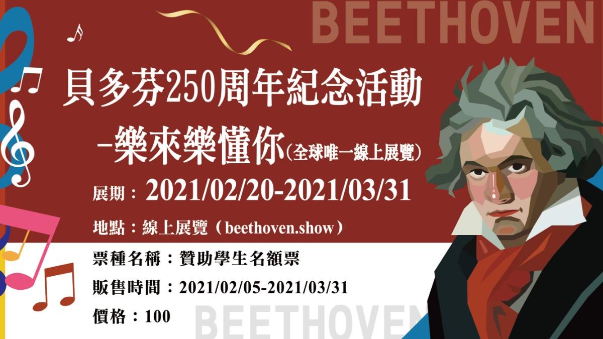 貝多芬250周年紀念活動-贊助學生名額