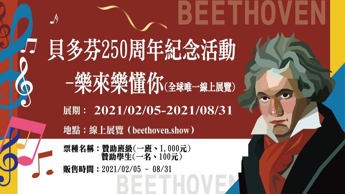貝多芬250周年紀念活動